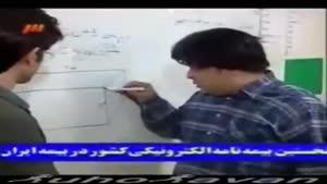 جواد رضویان در کلاس درس ریاضی