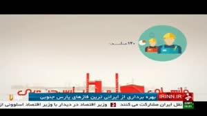 تیتر امشب - افتتاح فازهای جدید پارس جنوبی