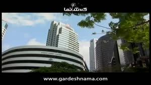 راهنمای گردشگری سنگاپور ۱