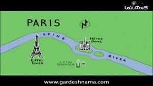 راهنمای گردشگری فرانسه - پاریس ۱