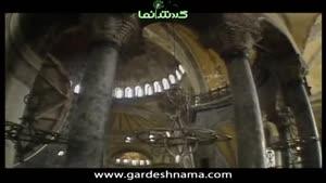 راهنمای گردشگری تركیه ۳ ( استانبول )