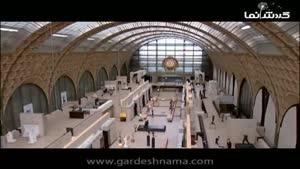 راهنمای گردشگری فرانسه - پاریس ۲ (موزه اورسی)
