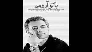 من با تو ارومم با صدای محمدرضا هدایتی