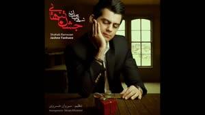 اهنگ لحظه ها شهاب رمضان از البوم جشن تنهایی