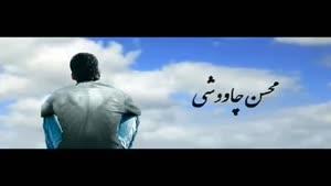 تو ناز میکنی -محسن چاوشی