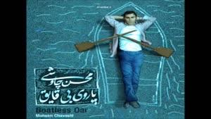 محسن چاوشی-خواب