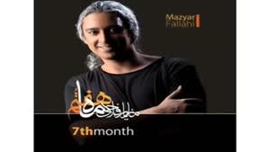 مازیارفلاحی آهنگ شونه های بی لباس - آلبوم ماه هفتم