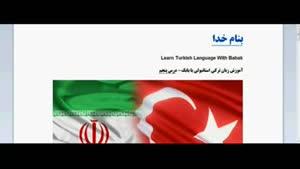 آموزش زبان ترکی استانبولی - درس ۵ بخش اول