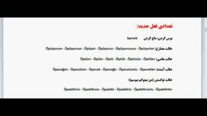 آموزش زبان ترکی استانبولی - درس ۲۲