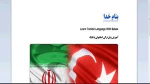 آموزش زبان ترکی استانبولی - درس ۱