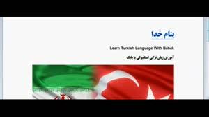 آموزش زبان ترکی استانبولی - درس ۳
