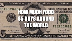 آیا تا به حال فکر کردهاید که در کشورهای مختلف با ۵ دلار چه مقدار از مواد غذایی را میتوان خرید؟