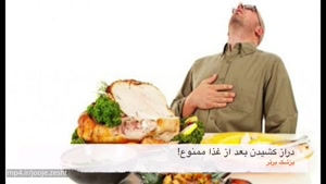 عوارض خواب بعد از غذا