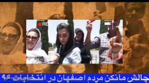 چالش مانکن مردم اصفهان در انتخابات ۹۶