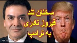 سخنان تند پرفسور فیروز نادری معاون ایرانی ناسا خطاب به ترامپ! 👏