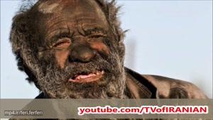 سرگذشت دردناک پیرمرد ۸۲ ساله ایرانی که ۶۰ سال از آخرین حمام او می گذرد!