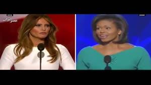 کپی برداری ملانیا ترامپ از میشل اوباما در سخنرانی