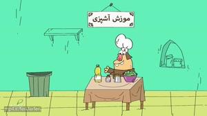 دیرین دیرین - موزش آشپزی