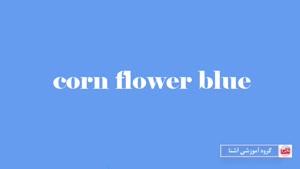 آموزش رنگها به زبان انگلبسی