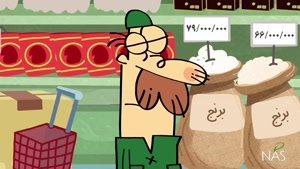 انیمیشن طنز دیرین دیرین - این قسمت : قدرت نخرید