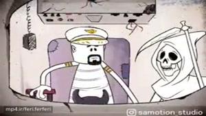 انیمیشن سقوط هواپیما تقدیم به عده ای از مسئولان از رده خارج شده😕