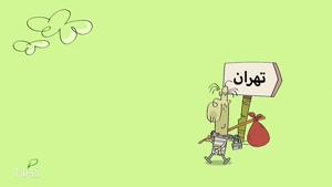 دیرین دیرین - سوغات تهران