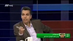 حماسه سازﻯ بهرامی رئیس هیئت فوتبال قم عادل: صدامو ندﺍرین؟ بهرامی: نه نداﺭم!