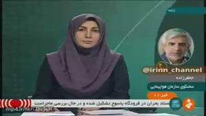 توضیحات سخنگوی سازمان هواپیمایی درباره ناپدید شدن هواپیمای مسافربری تهران-یاسوج