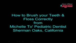چگونه دندان های خود را مسواک بزنیم؟