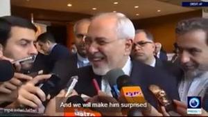ظریف وزیر خارجه ایران ترامپ سورپرایز دوست داره ؟ سوپرایزش میکنیم !