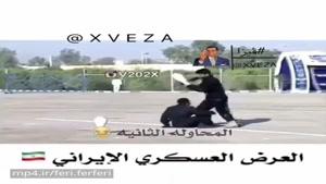 هر دم ازين باغ برى مى رسد! 🎥وقتیکه سعودى ها ارتش ایران رو سوژه میکنند!!