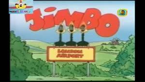 جیمبو - جت سرگردان