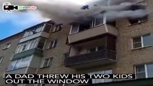 پدر قهرمان وشجاعی که خانه اش آتش گرفت ومجبورشدهمسر وفرزندانش را از طبقه چهارم به پایین انداخت