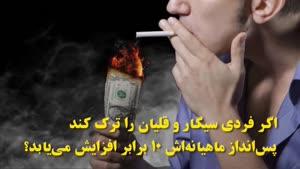 روشهای ترک سیگار و قلیان - کاملا کاربردی و بدون بازگشت