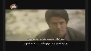 امیر عباس فقط برو کوردی