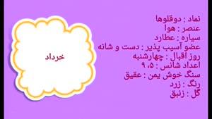 طالع بینی ماه خرداد