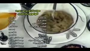 طرز تهیه کوکوی بادمجان