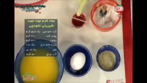طرز تهیه ی شیرینی نخود چی مخصوص عید نوروز