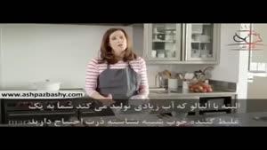 طرز تهیه پای آلبالو فرفره ای شکل، آشپزباشی