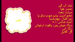 طالع بینی ماه بهمن