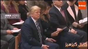 تلاوت آیات قرآن کریم در حضور ترامپ