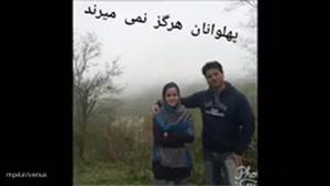 شعر خوانی اصغر نحوی پور ، چند روز قبل از کشته شدن در متروی شهرری !