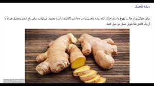 موثرترین گیاهان دارویی برای مقابله با تهوع