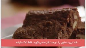 طرز تهیه بروانی شکلات
