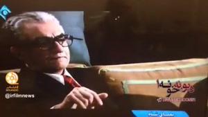پخش ترانه شازده خانوم از ستار در سريال معماي شاه! گوگوش رو كي ميارن؟!😋😂