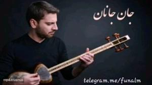 ترانه جان جانان از سامی یوسف
