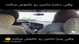 وقتی دخترا ماشینو خاموش میکنن