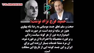 پست جدید حمید فرخ نژاد درباره جسد مومیایی رضا شاه