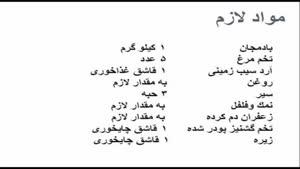 کدبانوی ایرانی