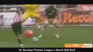 بیست لحظه ی دیدنی از تاریخ فوتبال جهان